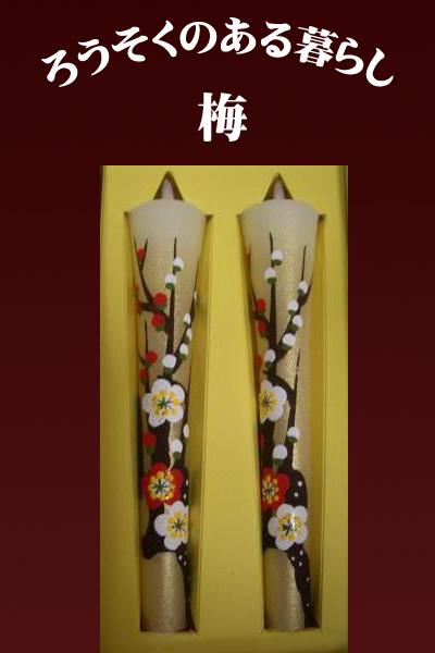 3号絵ろうそく(手描き)梅(2本入)