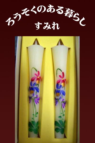 3号絵ろうそく(手描き)すみれ(2本入)