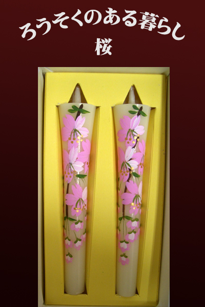 3号絵ろうそく(手描き) 桜(2本入)