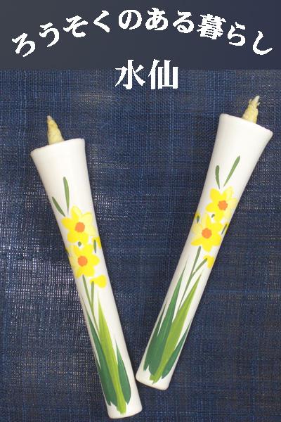 絵ろうそく6号(手描き) 2本入   水仙