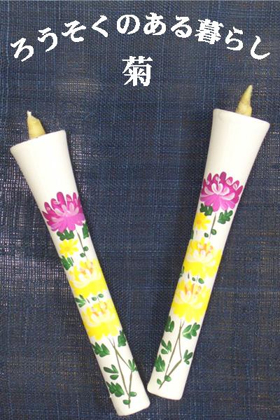 絵ろうそく6号(手描き) 2本入  菊