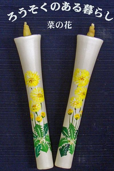 絵ろうそく6号(手描き) 2本入 菜の花