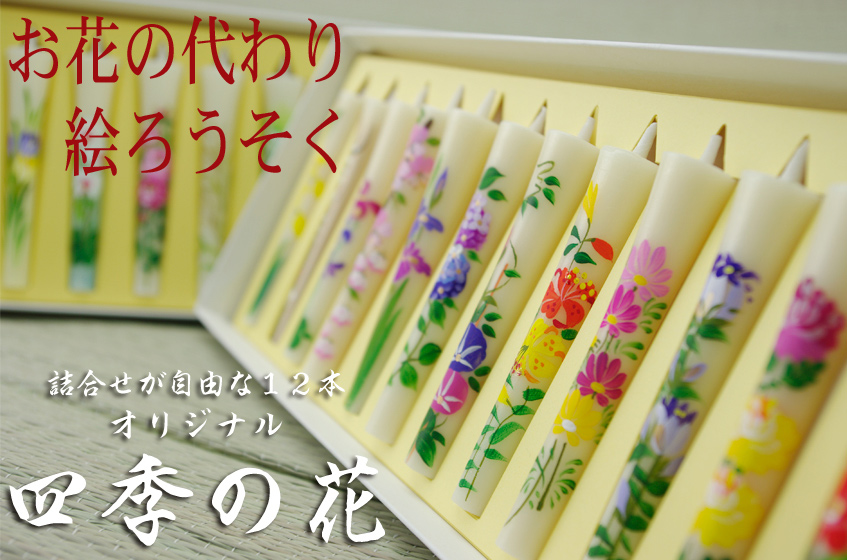 【12本/お好きな詰合せ】 3号絵ろうそく 「四季の花」 (12本入)⌘お買い物ステップの備考欄に絵柄をご指定ください。