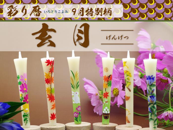 特別柄【彩り暦】9月【玄月/げんげつ】6本入り/送料無料