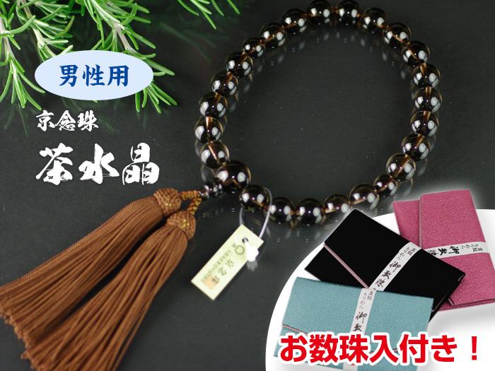 【お数珠入付!】男性用お念珠ー茶水晶ー/略式念珠/お数珠/