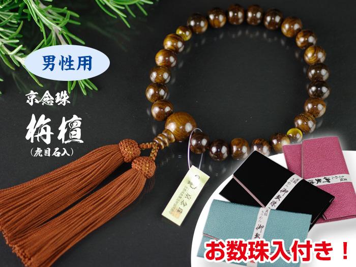 【お数珠入付!】男性用お念珠ー栴檀ー(虎目石入り)/略式念珠/お数珠/