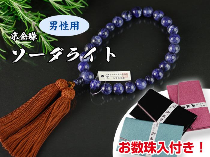 【お数珠入付!】男性用お念珠ーソーダライトー/略式念珠/お数珠/