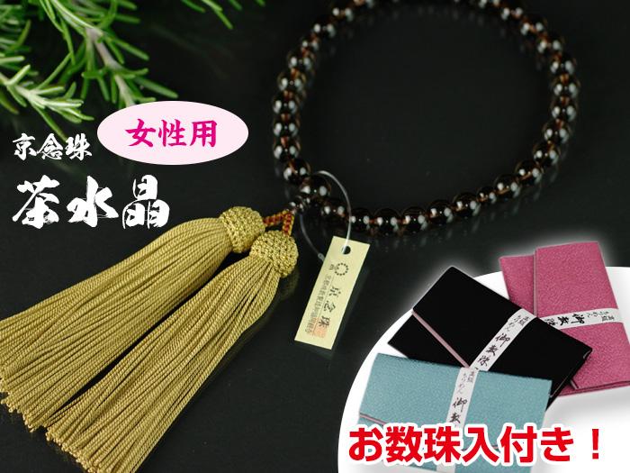 【お数珠入付!】女性用お念珠ー茶水晶ー/略式念珠/お数珠/