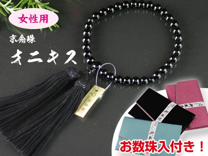 【お数珠入付!】女性用お念珠ーオニキスー/略式念珠/お数珠/