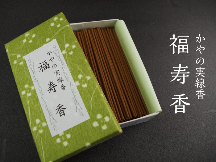 かやの実線香【福寿香】【お線香】