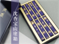 沈香 宝山塗箱【ご進物用・お線香】