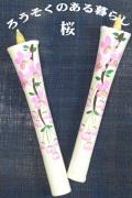 絵ろうそく6号(手描き) 2本入   桜