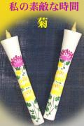 絵ろうそく10号(手描き) 2本入  菊