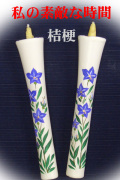 絵ろうそく10号(手描き) 2本入 桔梗