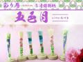 特別柄【彩り暦】5月【五色月】6本入り/送料無料