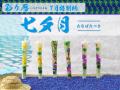 特別柄【彩り暦】7月【七夕月】6本入り/送料無料