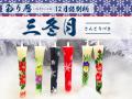 特別柄【彩り暦】12月【三冬月/さんとうづき】6本入り/送料無料