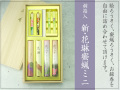 新花琳蜜蝋ミニセット【送料無料】【ご進物用】