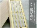 侘び寂び 8束入り(桐箱入) 【ご進物用・お線香】