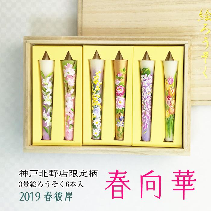【送料無料】3号絵ろうそく6本入【春向華】2019春のお彼岸限定