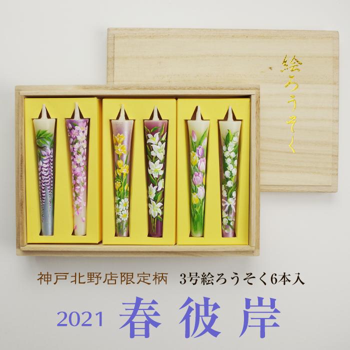 【送料無料】3号絵ろうそく6本入【春彼岸2021】春のお彼岸限定