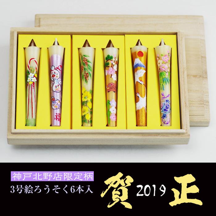 【送料無料】3号絵ろうそく6本入 【2019賀正】