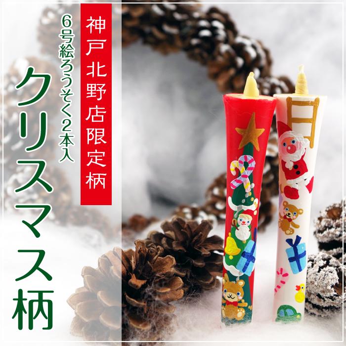 6号絵ろうそく2本入 【クリスマス柄】