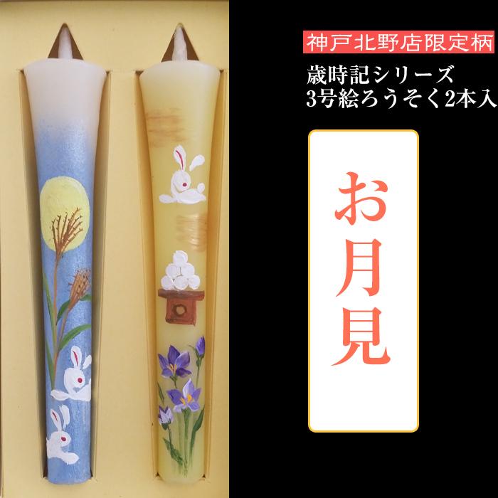 お月見【歳時記シリーズ】3号絵ろうそく2本入 【秋柄】