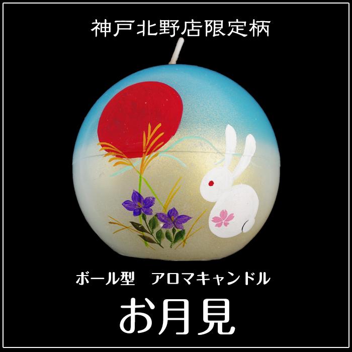 ボール型アロマキャンドル 【お月見】