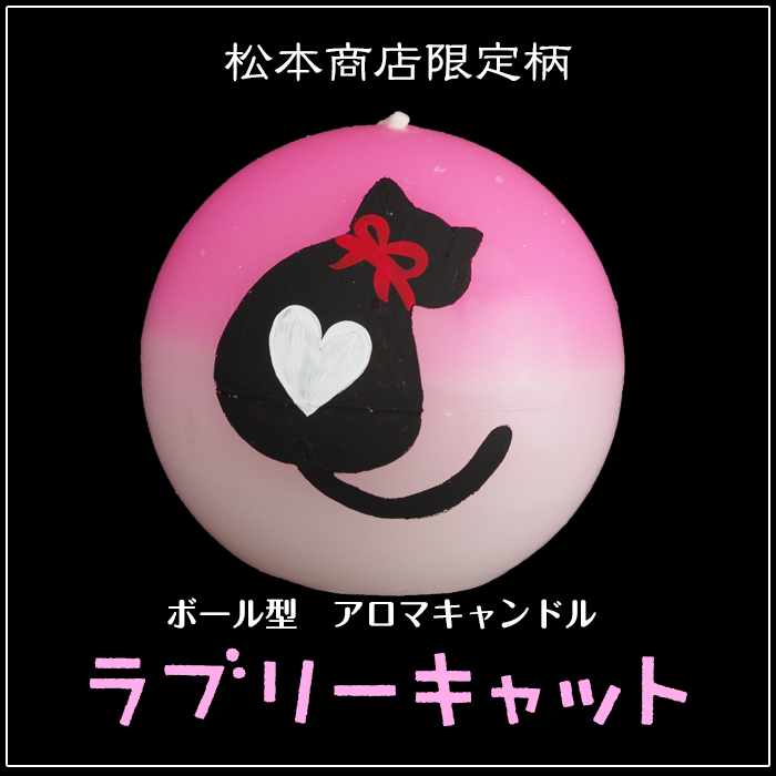 ボール型アロマキャンドル 【ラブリーキャット】