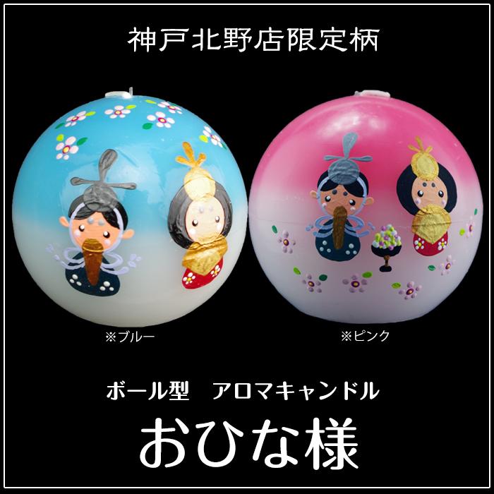ボール型アロマキャンドル 【おひな様柄】