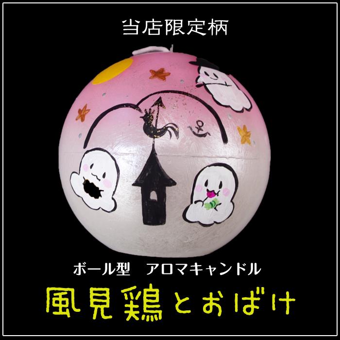 ボール型アロマキャンドル  【風見鶏とお化け】