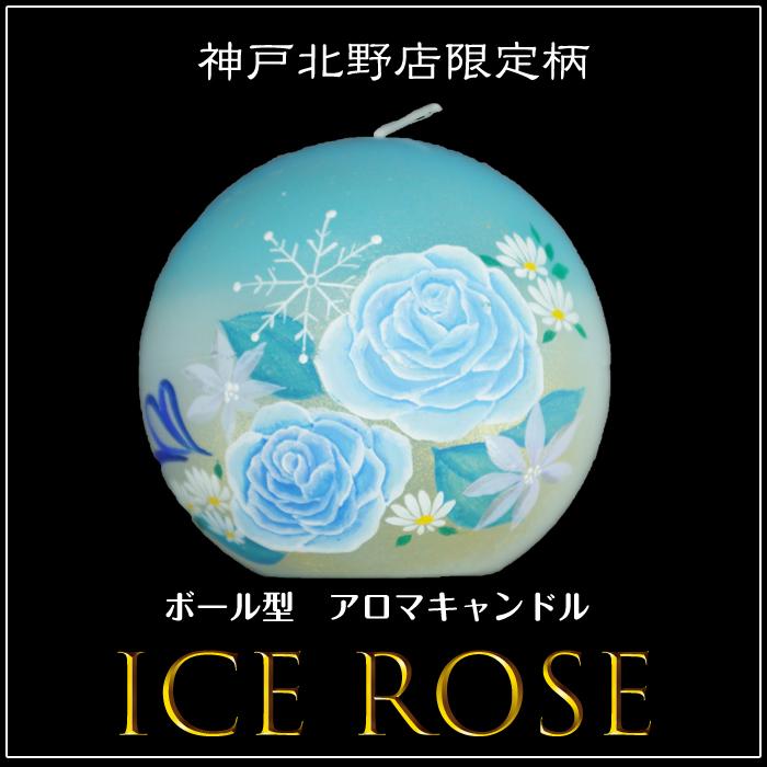 ボール型アロマキャンドル 【ICEROSE】