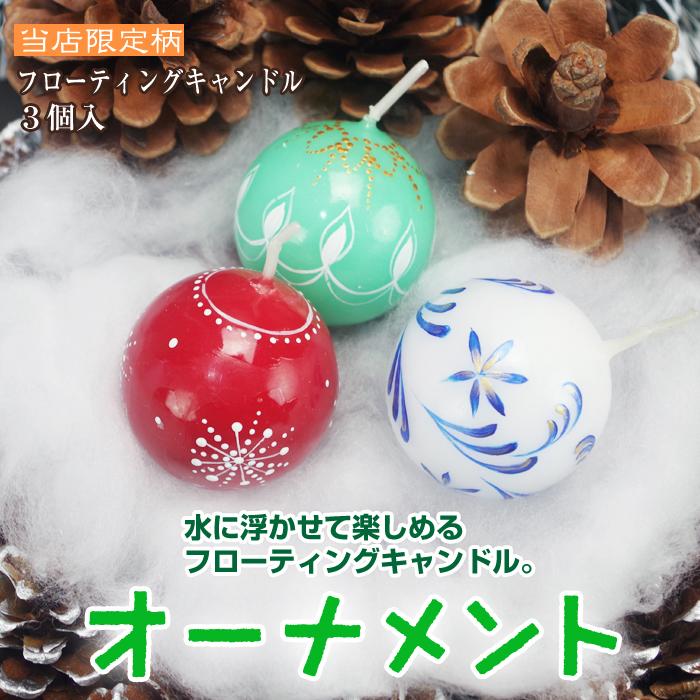 クリスマスキャンドル3個入り【フローティングキャンドル】 【オーナメント】