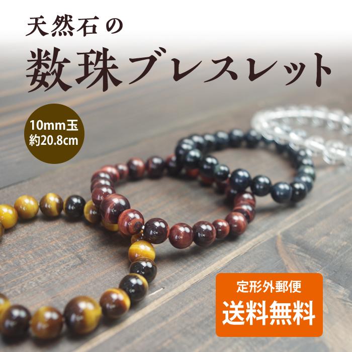 【定形外・送料無料】数珠ブレスレット/10mm玉/男性用