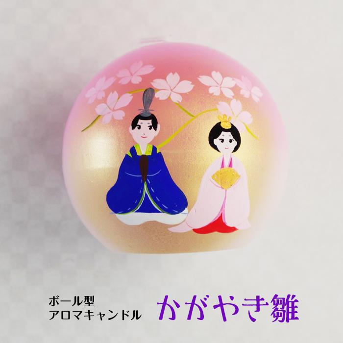ボール型アロマキャンドル 【かがやき雛】