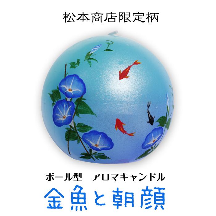ボール型アロマキャンドル 【金魚と朝顔】