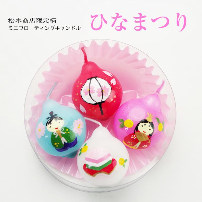 4個入り【ミニフローティングキャンドル】 【おひなさま】