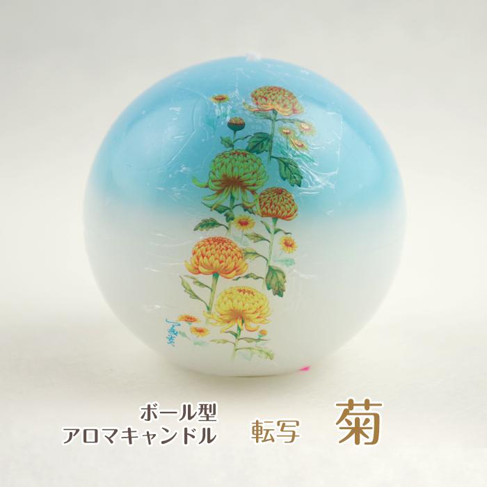 ボール型アロマキャンドル 【転写 菊】