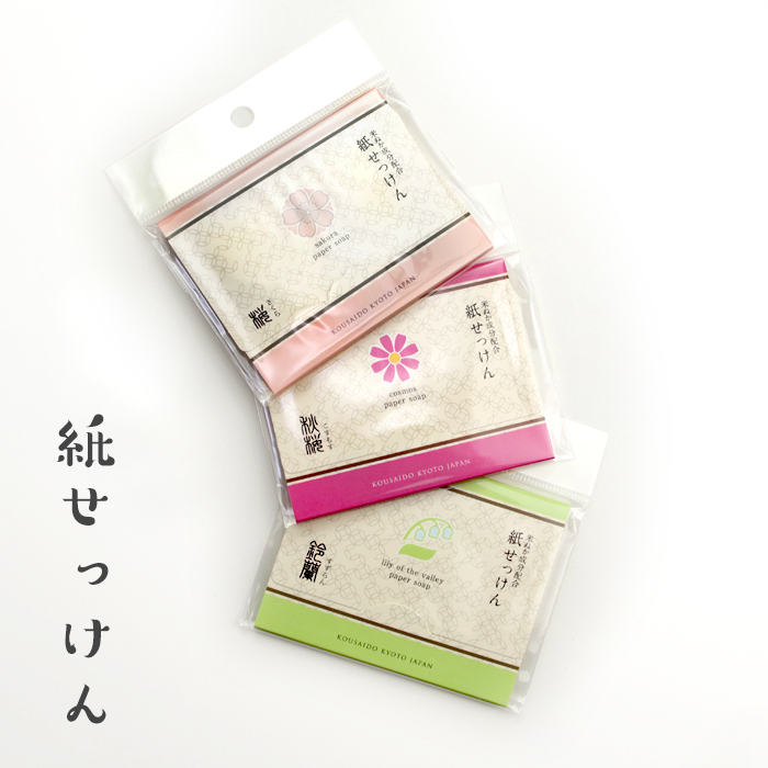 定型郵便・送料無料【紙せっけん】