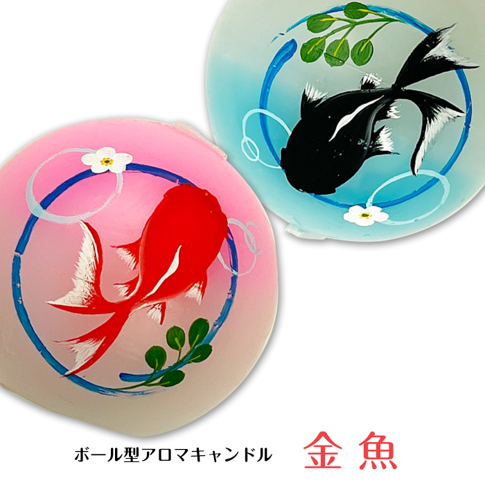 ボール型アロマキャンドル 【金魚】