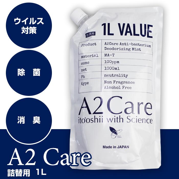 【ウィルス対策・除菌・消臭】A2Care Set /詰め替え用1L