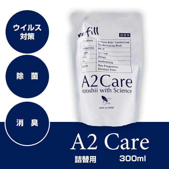 再入荷!【ウィルス対策・除菌・消臭】A2Care Set /詰め替え用300ml