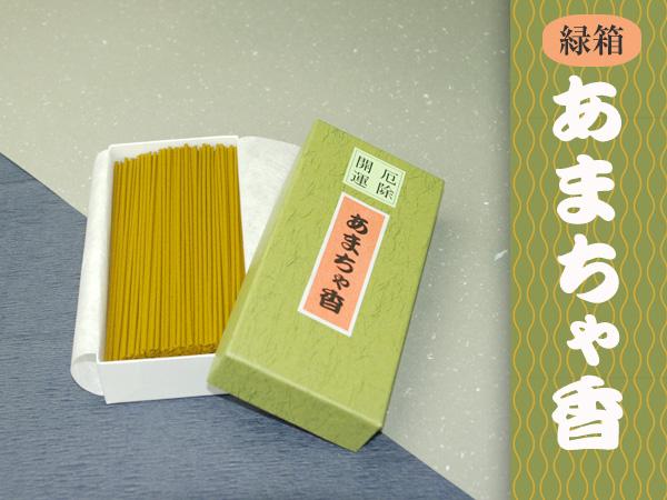 清浄甘茶香【お線香】