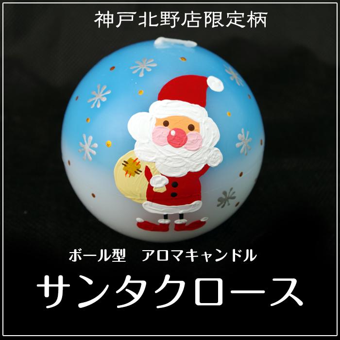 ボール型アロマキャンドル 【サンタクロース】