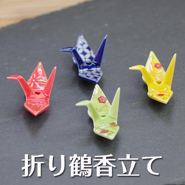 【折り鶴】香立て