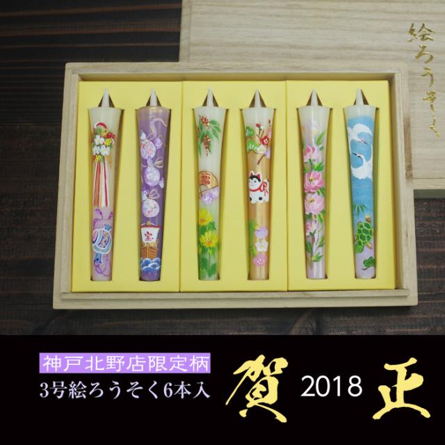 【送料無料】3号絵ろうそく6本入 【2018賀正】