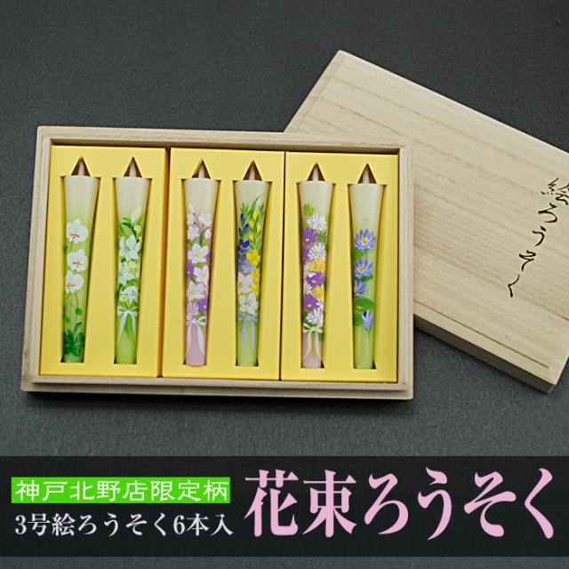 【送料無料】3号絵ろうそく6本入 【花束ろうそく】