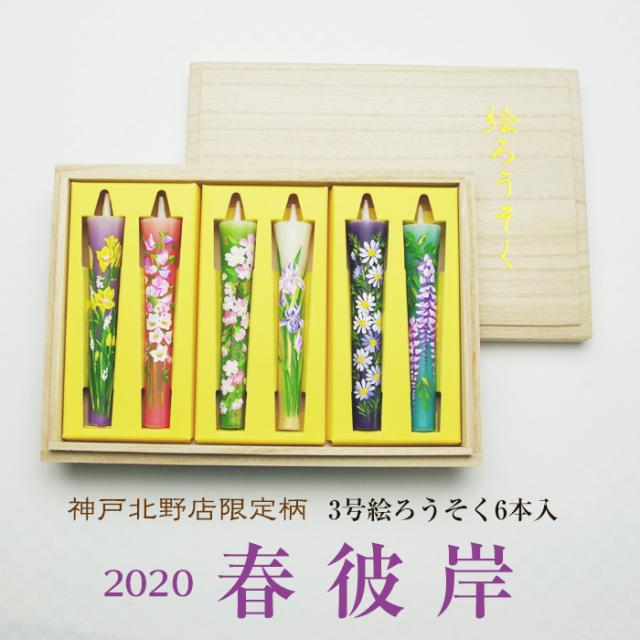【送料無料】3号絵ろうそく6本入【春彼岸2020】春のお彼岸限定