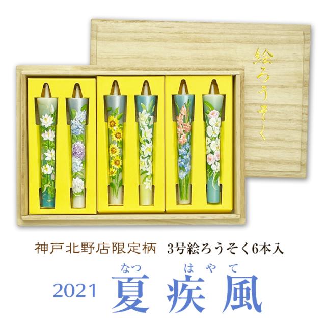 【送料無料】3号絵ろうそく6本入【夏疾風2021】お盆限定/レターパックライトでお届け